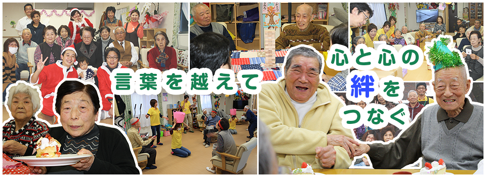名古屋市中川区の「デイサービスひかりの里」「訪問介護ひかり」